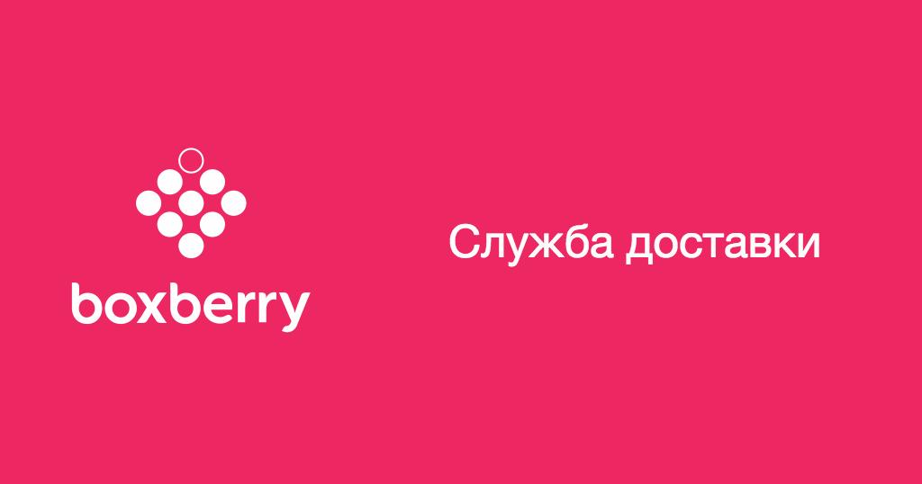 Магазины с доставкой boxberry экономь бумагу сохрани дерево